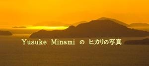 Yusuke Minamiのヒカリの写真