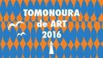 鞆の浦 de ART2017が9月24日から10月15日まで開催!!/広島県福山市