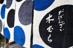 【福山ランチ】三吉町のミシュラン獲得店『おばんざい木むら』、月~水曜だけ営業しているランチはどんな感じ?/広島県福山市