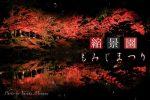 【広島紅葉スポット】名勝縮景園の紅葉ライトアップ2019は11月22日から12月1日まで開園!/広島県広島市