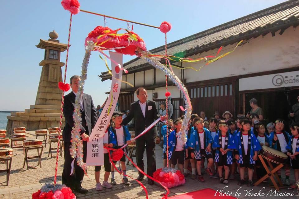 日本遺産鞆の浦認定式の模様とストーリーを構成する29の要素とは?/広島県福山市