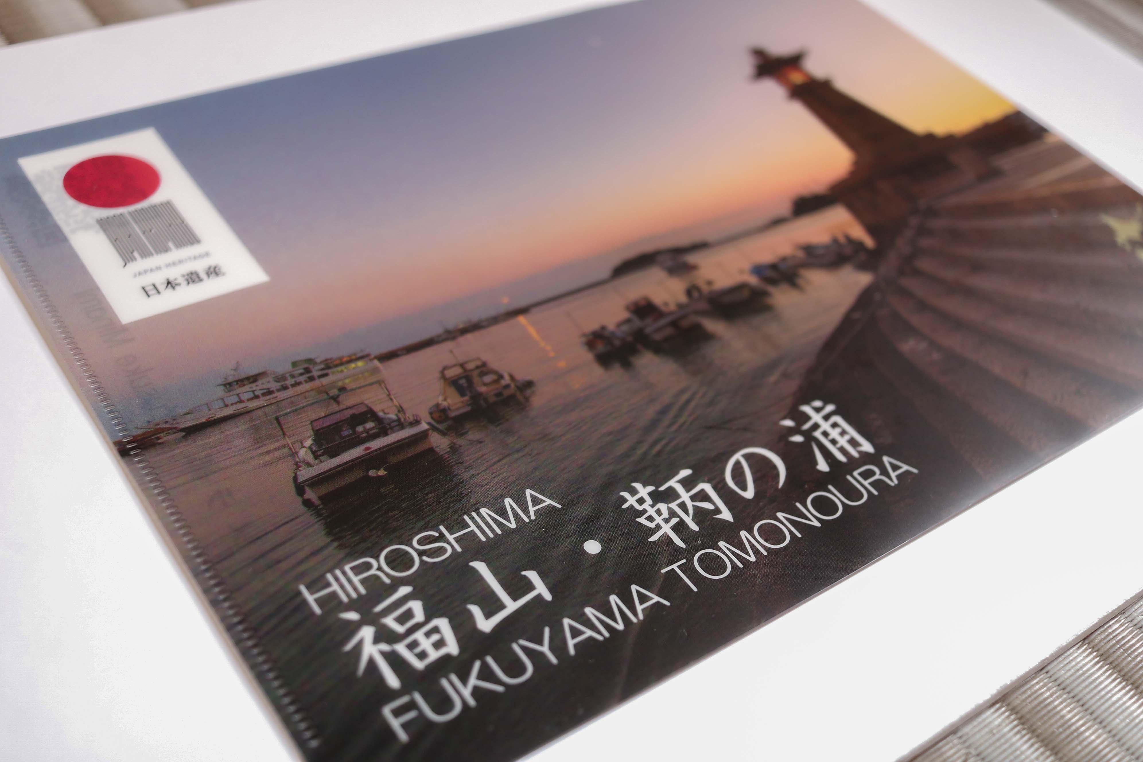 【鞆の浦お土産】おすすめ!日本遺産鞆の浦クリアファイル&ポストカードが完成!/広島県福山市