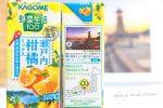 【瀬戸内柑橘ミックス2019発売!】日本遺産鞆の浦がパッケージに!!/広島県福山市