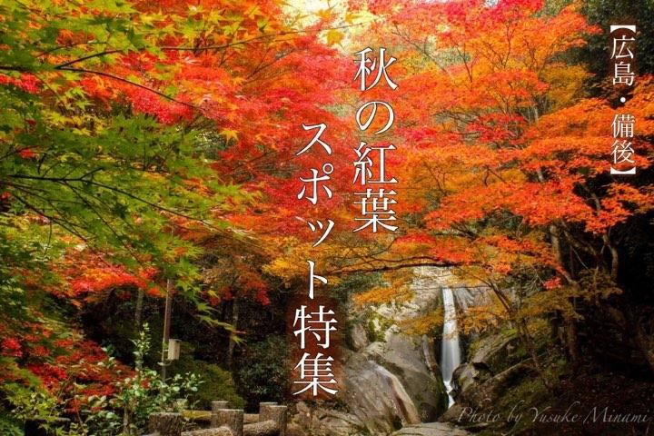 【広島紅葉スポット2019】福山市や尾道市、三原市、世羅、三次市など秋の紅葉を巡るならここがおすすめ!