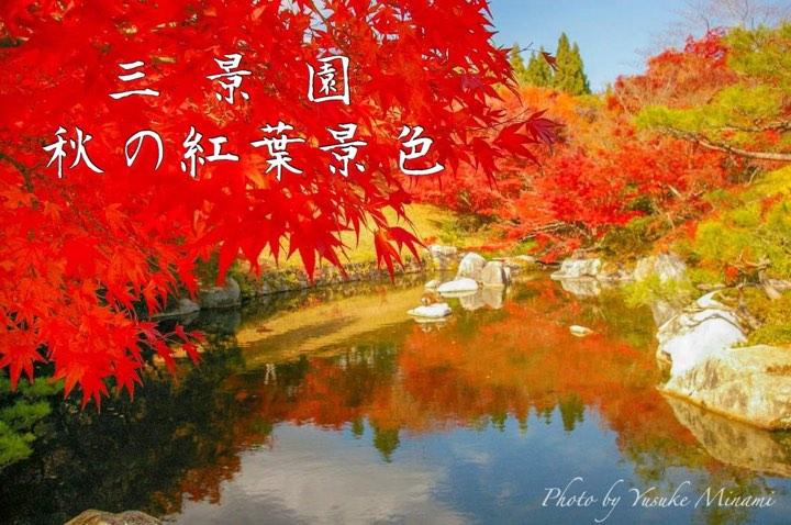 【秋の庭園2019】三景園の紅葉の見ごろや夜間ライトアップはいつ?/広島県三原市 【観光スポット】