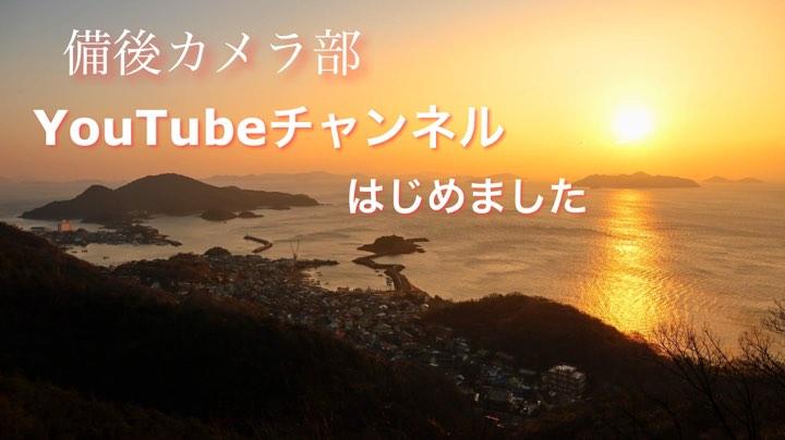 【備後カメラ部】YouTubeチャンネルを開設しました!!!
