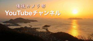 備後カメラ部YouTubeチャンネル