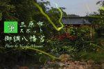 【三原市蛍スポット】御調八幡宮でゲンジボタル撮影!春の桜と秋の紅葉景色も紹介!/広島県三原市