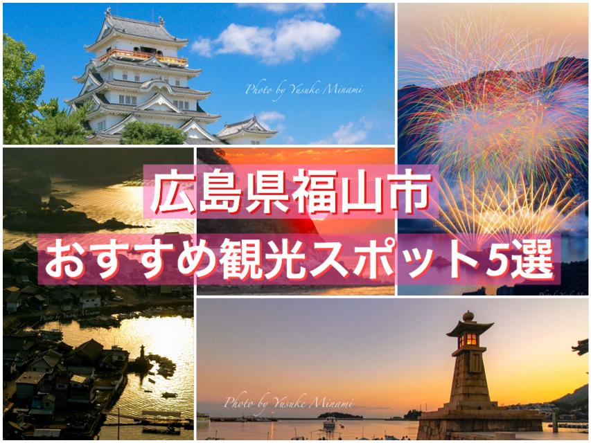 【一日コース】福山市おすすめ観光スポット5選!ドライブコースを巡るならどこ!?/広島県福山市