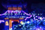 【妙皇寺地蔵盆夏まつり】夏のイルミネーション、2万個のLEDでライトアップ!/広島県福山市本郷町