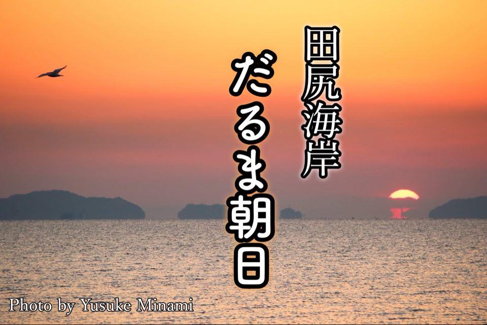 【田尻町だるま朝日】田尻海岸から3月と9月に見ることができる達磨朝日とは/広島県福山市